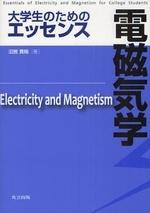 大學生のためのエッセンス電磁氣學