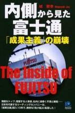 內側から見た富士通「成果主義」の崩壞