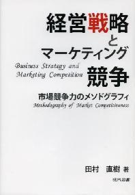 經營戰略とマ-ケティング競爭 市場競爭力のメソドグラフィ