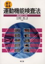目でみる運動機能檢査法 機能解剖と評價