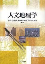 人文地理學