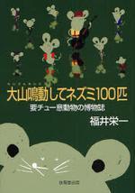 大山鳴動してネズミ100匹 要チュ―意動物の博物誌