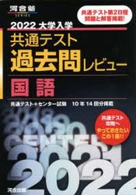 大學入學共通テスト過去問レビュ-國語 共通テスト+センタ-試驗10年14回分揭載 2022