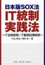 日本版SOX法IT統制實踐法 IT全般統制.IT業務處理統制