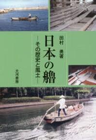日本のろ その歷史と風土