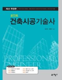 포인트 건축시공 기술사(최신)