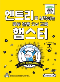 엔트리로 시작하는 로봇 활용 SW 교육: 햄스터