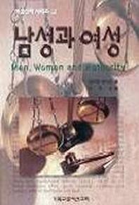 남성과 여성(여성신학시리즈 4)