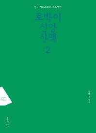 토박이 신앙산맥 2  한국 기독교회의 '사도행전'