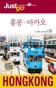 저스트고 홍콩 마카오(2019-2020)