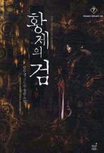 황제의 검. 3부(7)