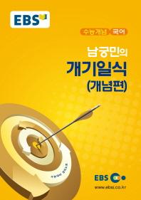 EBS 강의노트 수능개념 국어 남궁민의 개기일식: 개념편
