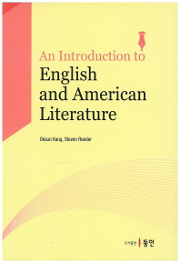 An Introduction to English and American Literature