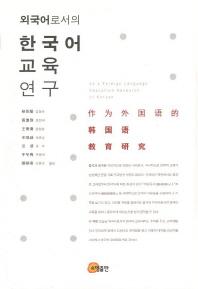 외국어로서의 한국어 교육 연구