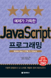 예제가 가득한 JavaScript 프로그래밍