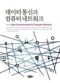 데이터 통신과 컴퓨터 네트워크