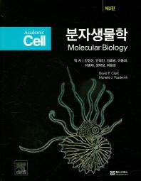 분자생물학