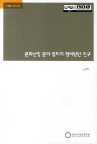 문화산업 분야 법체계 정비방안 연구