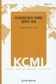 자산운용산업의 국제화: 방향과 과제