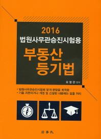 부동산등기법(법원사무관승진시험용)(2016)