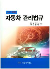 자동차 관리법규(2017)