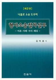 나홀로 소송 도우미 형사소송절차실무