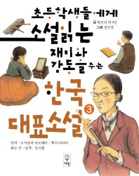 초등학생들에게 소설 읽는 재미와 감동을 주는 한국대표소설. 3
