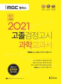 iMBC 캠퍼스 과학 고졸 검정고시 교과서(2021)