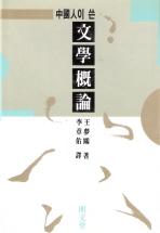 중국인이 쓴 문학개론