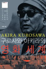구로사와 아키라의 영화세계