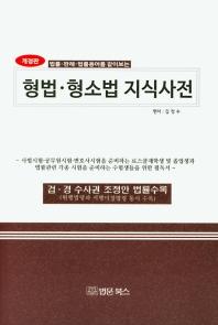법률·판례·법률용어를 같이보는 형법·형소법 지식사전