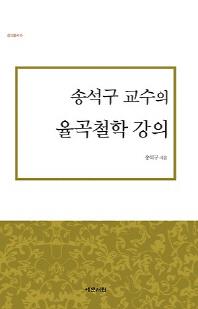 송석구 교수의 율곡철학 강의