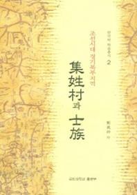 조선시대 경기북부 지역 집성촌과 사족