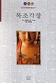 목조각장(중요무형문화재 제108호)