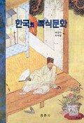 한국의 복식문화