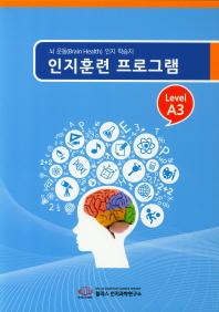 인지훈련 프로그램 Level A3 (8절)