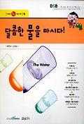 달콤한 물을 마시다(선생님도 놀란 과학 뒤집기 2)