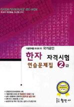 기출문제를 토대로 한 한자 자격시험 연습문제집(2급)(국가공인)(8절)