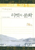 티벳의 문화