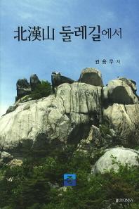 북한산 둘레길에서