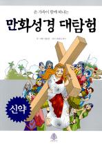온 가족이 함께 떠나는 만화 성경 대탐험: 신약