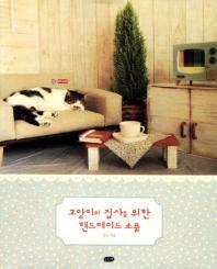 고양이와 집사를 위한 핸드메이드 소품
