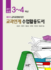 제8차 교육과정에 따른 초등 3-4학년 교과연계수업활용도서(2011)