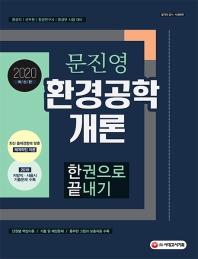 문진영 환경공학개론 한권으로 끝내기(2020)