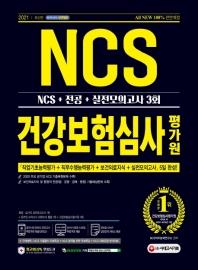 All-New 건강보험심사평가원(심평원) NCS+전공+실전모의고사 3회(2021)