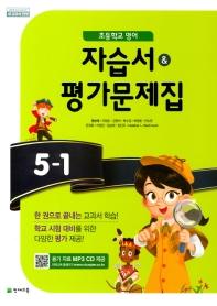 초등 영어 5-1 자습서& 평가문제집