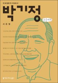 박기정(큰글씨책)