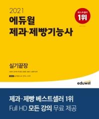 에듀윌 제과제빵기능사 실기 끝장(2021)