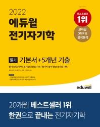 2022 에듀윌 전기자기학 필기 기본서+5개년 기출