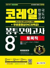 2021 하반기 All-New 코레일 한국철도공사 토목직 NCS&전공 봉투모의고사 8회분+무료동영상(NCS특강)